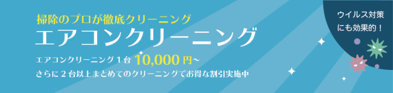 エアコンクリーニング 1台10,000円~