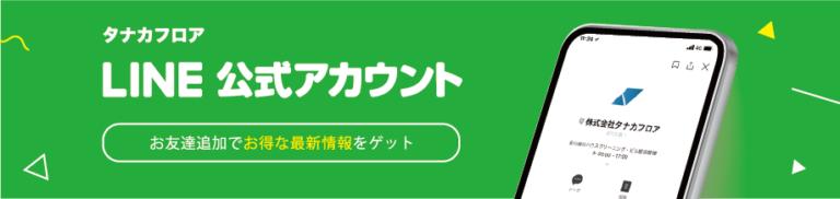 タナカフロアLINE公式アカウントお友達追加