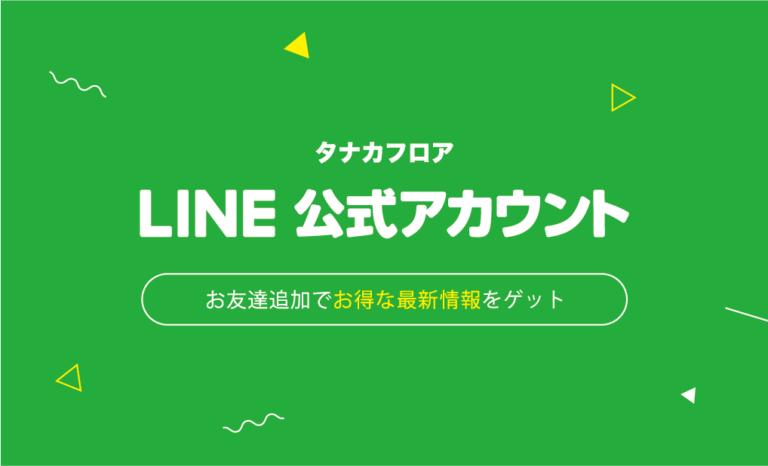 タナカフロアLINE公式アカウント